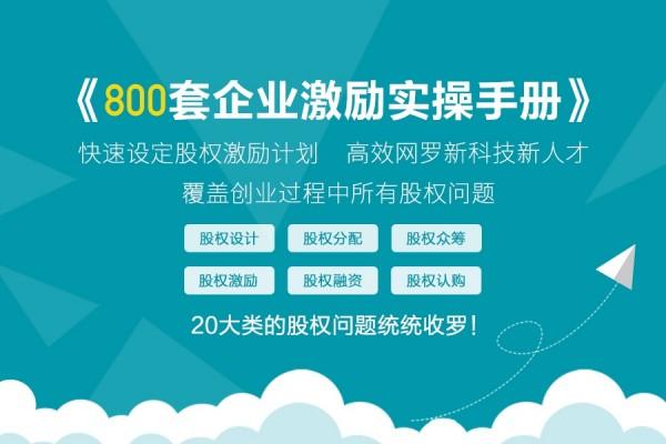 《800套企业激励实操手册》――覆盖创业过程中所有股权问题