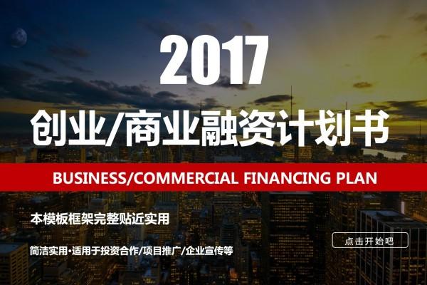 2017全新《创业/商业融资计划书》