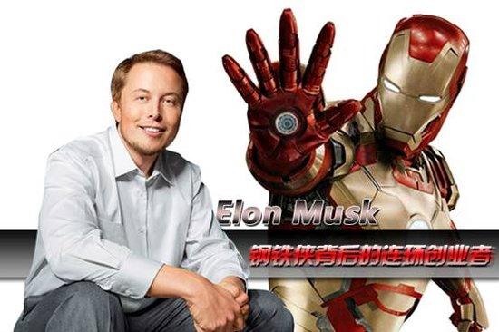 Elon Musk:鋼鐵俠背后的連環創業者