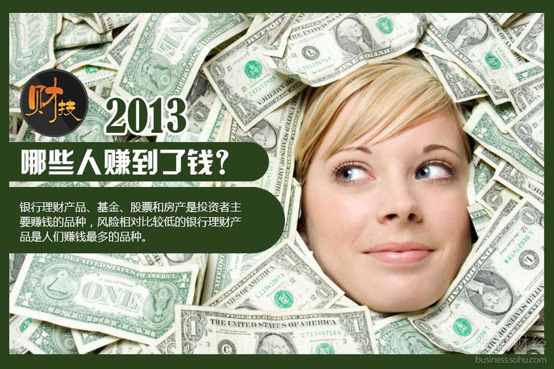 2013哪些人赚到了钱?