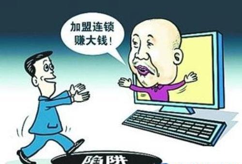 内部人揭露中国最可怕的骗局:连锁加盟!