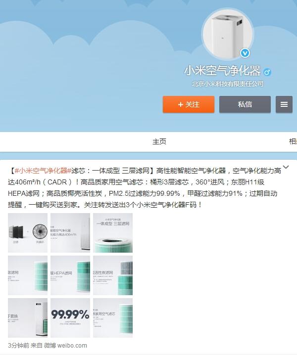 「金沙9527平台」小米氛围污染器正式公布,卖价899元