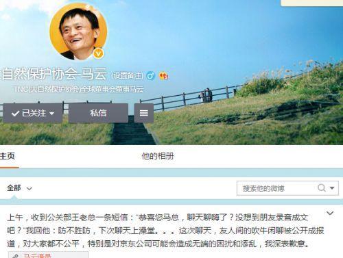 马云向京东道歉:京东悲剧是吹牛聊天