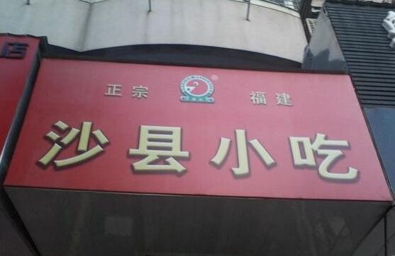 河南企划网难以置信,屌丝沙县小吃如何一年赚60亿!