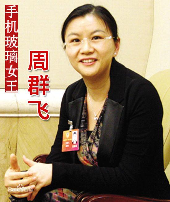 中国新女首富周群飞:创业是我人生中最有意义的事| jiaren.org