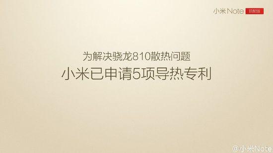 2999元的小米Note顶配版自称安卓机王