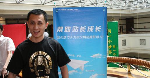 蔡立文 鑫点击网络科技 创业经验分享 互联网创业者