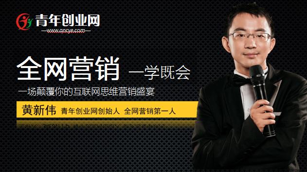 青年创业网黄新伟:创业型企业如何做全网营销