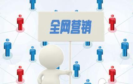 青年創業網黃新偉:創業型企業如何做全網營銷