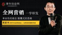 黄新伟:企业做网络营销15个非常有效的推广