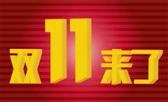 双十一活动促销方案有哪些 10种双十一活动
