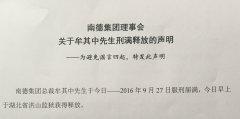 中国最不安分的前首富牟其中今天出狱了,放言重建商业体系