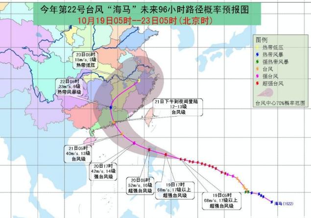 台风海马最新消息 台风海马最新路径图或正面袭击深圳