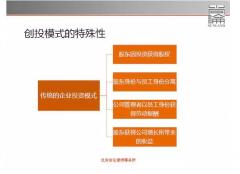 公司创始人如何设计公司股权结构