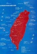 网传台三军部署图 台军军事部署图泄露