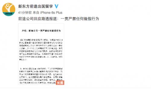 新东方在美遭调查 因涉嫌留学业务欺诈造假