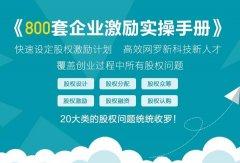 《800套企业股权激励实操手册》――覆盖创