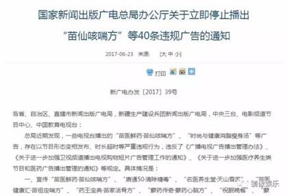 """最严监管还在继续:微博70亿蒸发,广电总局再禁""""瘦身广告""""!"""