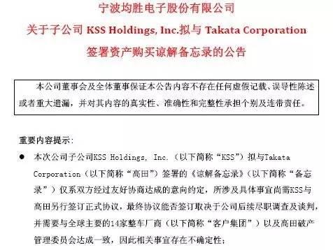 日制造业最大破产 中国买家砸100亿接盘