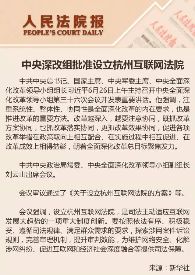 中央批准设立了杭州互联网法院