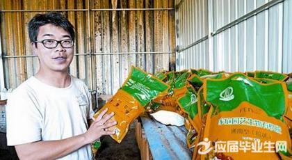 大学生回乡创业卖羊粪 带来百万商机