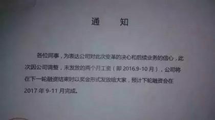 """2017年创业公司""""阵亡""""名单:第二家共享单车倒闭,苍井空入职公"""
