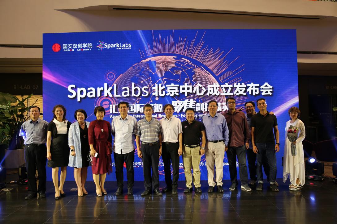 SparkLabs全球加速器北京中心 正式开启首期项目招募