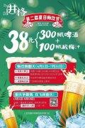 搞一个活动,用300瓶啤酒,拉动600万元营收