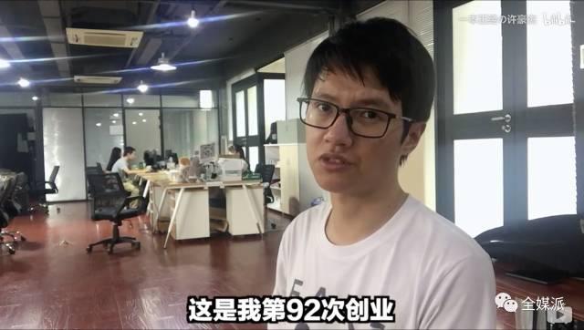 """他用短视频恶搞""""奇葩创业路演"""",为何能在千万网红中封神?"""