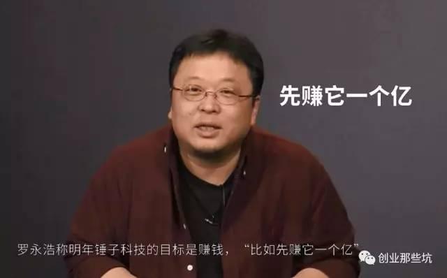锤子自曝:2016年差点被小米收购,当时为何谈崩了?