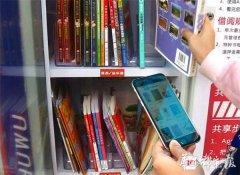 成都现共享书屋 个人可将自己多余书籍共享
