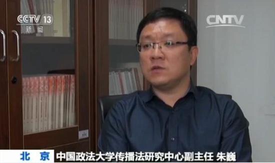 中国政法大学传播法研究中心副主任朱巍