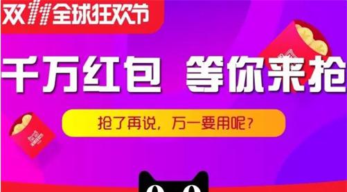 2017天貓淘寶雙十一紅包列表 不看可惜了