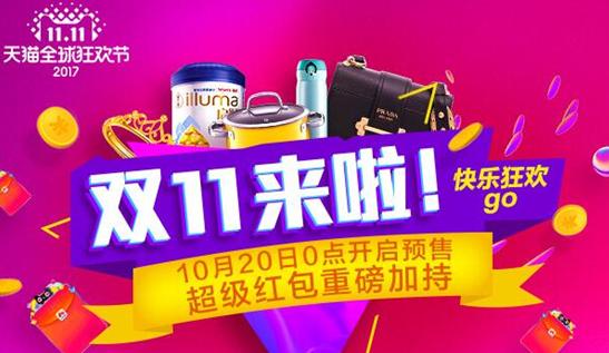 2017天貓淘寶雙十一紅包最新攻略大全