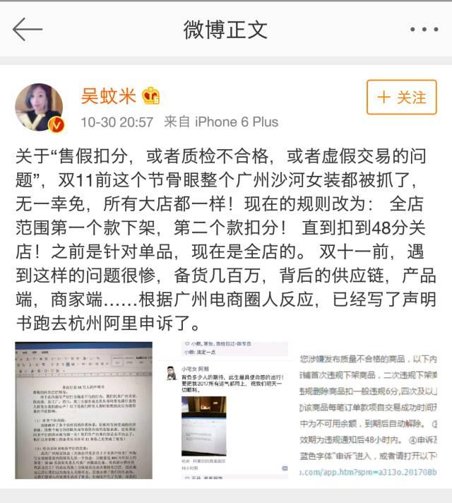 淘宝再次重锤整治,数十万广州淘宝商家店铺被封