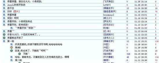 (玄幻文学协会页面)