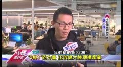 台媒:今日头条给应届生工资32万