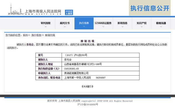 李兆会被限制出境 因不履行法律文书