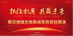 江苏聚贝信息技术有限公司聚贝系统无需申请自动送路演盛大召开