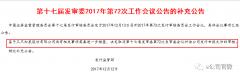 三只松鼠IPO临停 疑遭自媒体勒索500万!