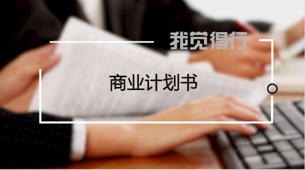 网络兼职网上兼职赚钱日结>>如何写好创业项目商业计划书