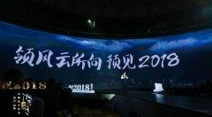 吴晓波:关于2018年的八大趋势预测