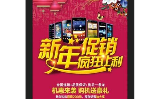 手机专卖店春节促销活动方案