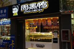 开一家周黑鸭加盟店多少钱?老品牌店开店投资揭秘!
