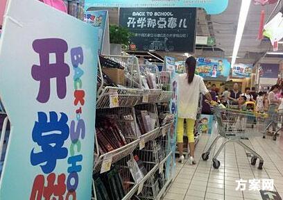 大学开学返校超市促销活动方案