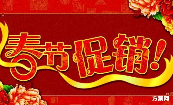 茶叶春节促销方案范例,茶叶促销技巧