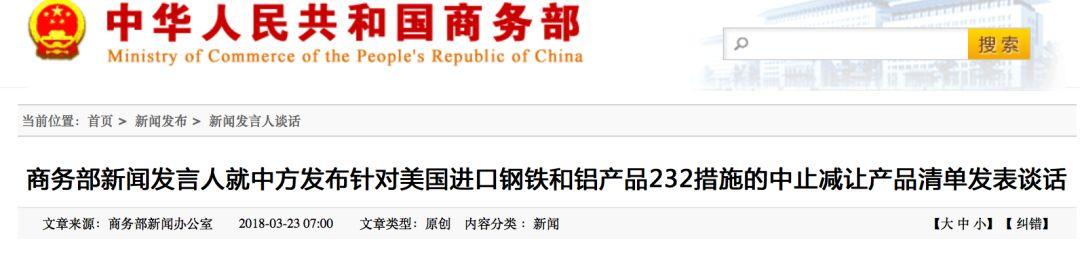 特朗普开打贸易战 中国改如何反击?