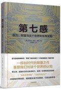 狱中3年,王欣从自己阅读过的书里推荐了这17