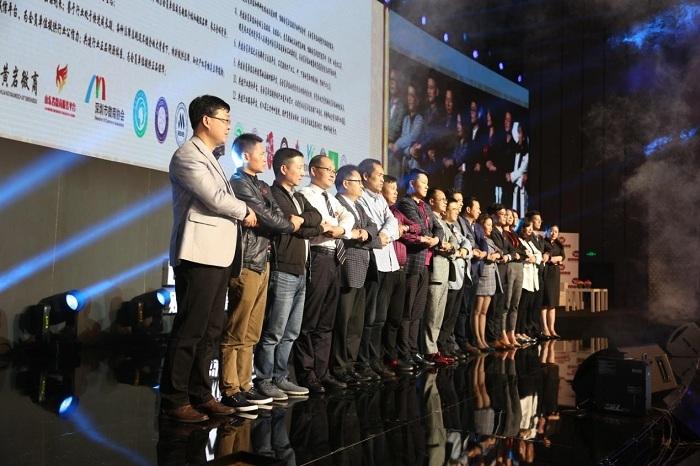 全球创业者大会暨第四届微商大会圆满落幕