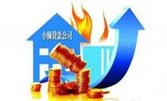 注册小额贷款公司的流程是什么 有哪些条件和注意事项!